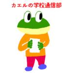 カエルの学校通信部